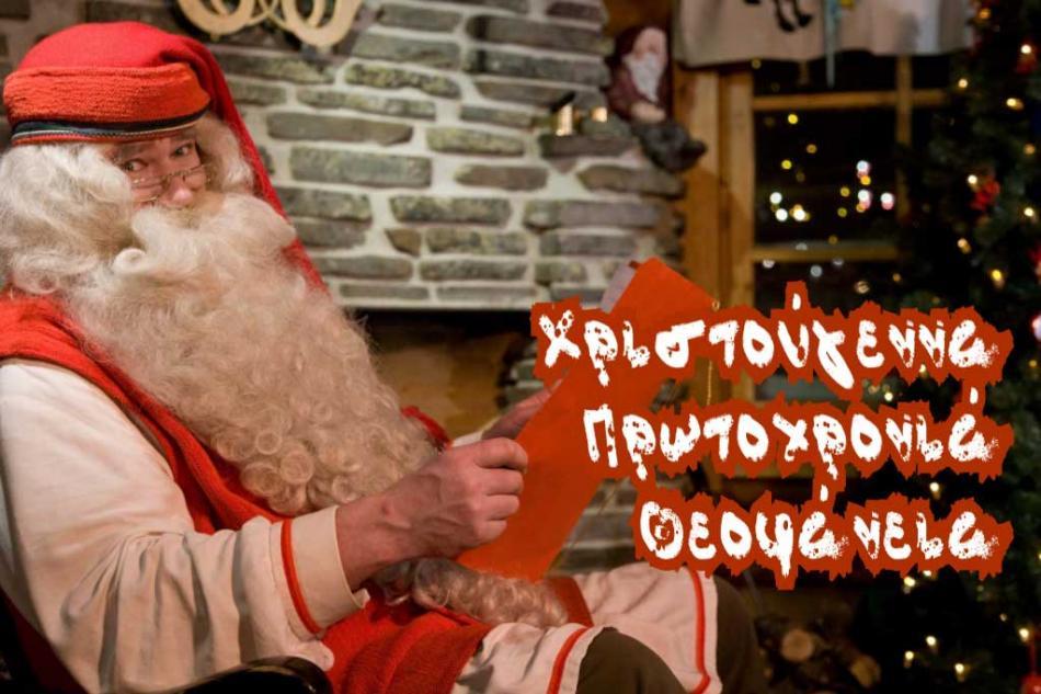 Χριστούγεννα -αεροπορικώς- σε όλο τον κόσμο